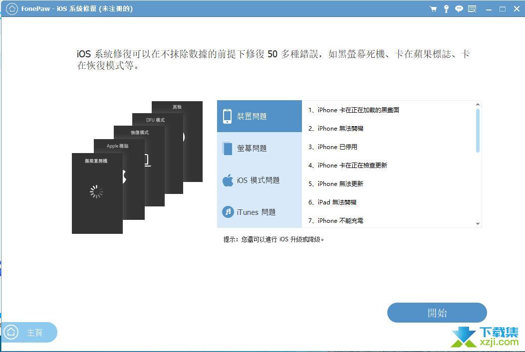 FonePaw iPhone Data Recovery界面2