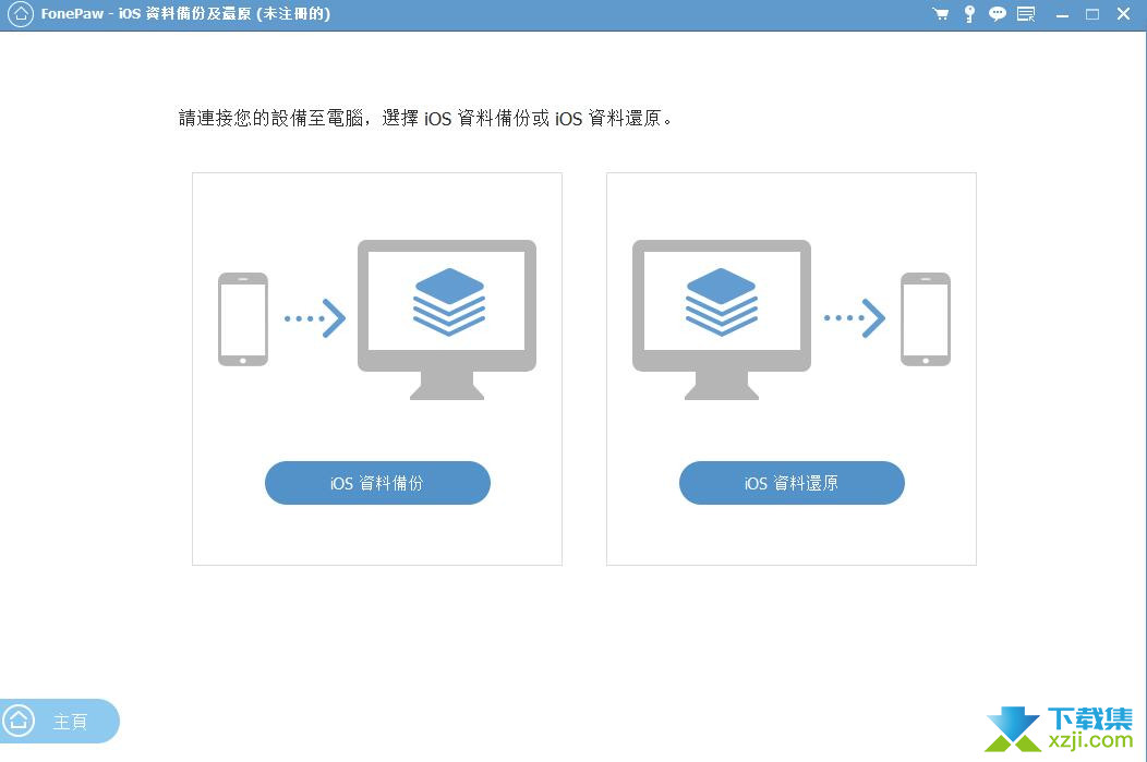 FonePaw iPhone Data Recovery界面3
