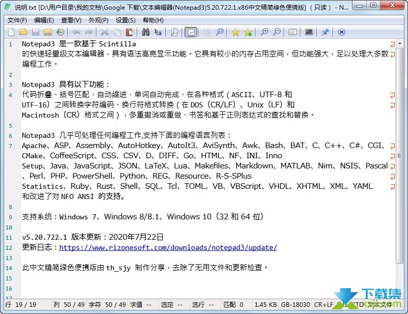 Notepad3界面