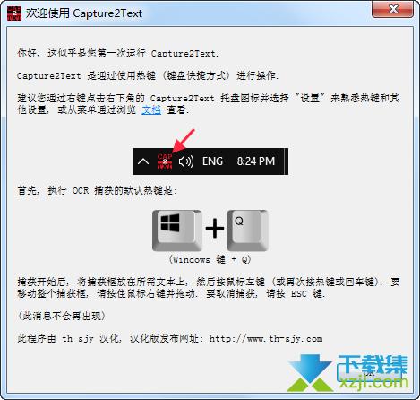 Capture2Text界面