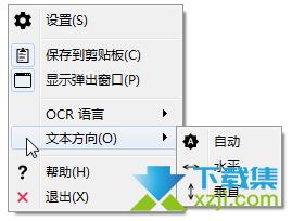 Capture2Text界面3