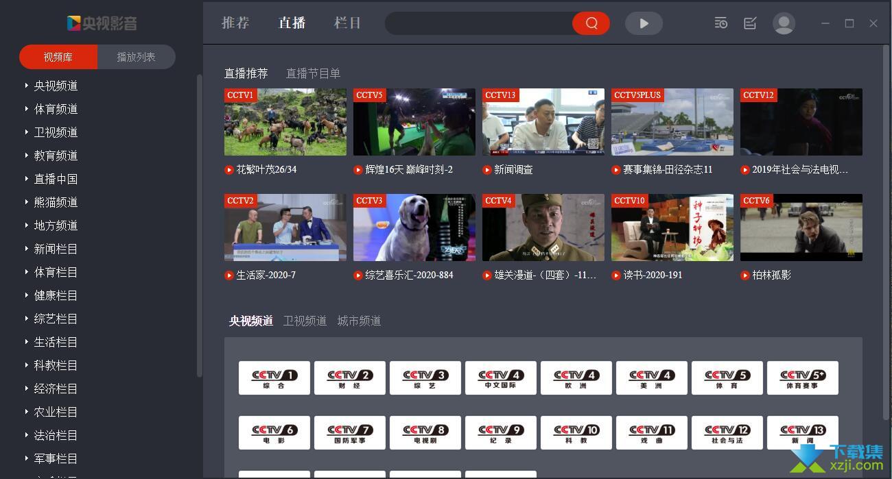 CBOX央视影音界面1
