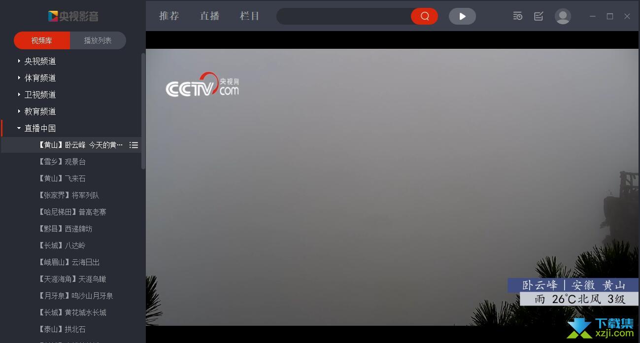 CBOX央视影音界面3