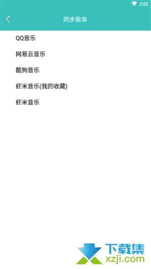 仙乐界面1