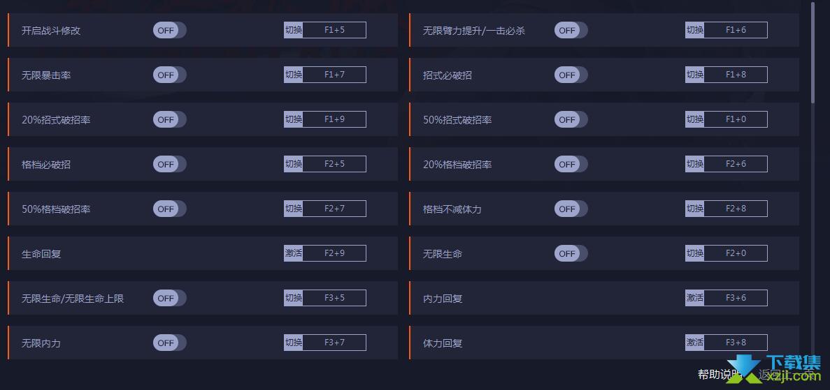 紫塞秋风修改器+54