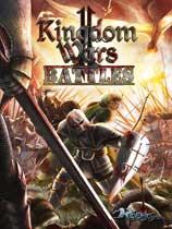 《王国战争2终极版》免安装中文版