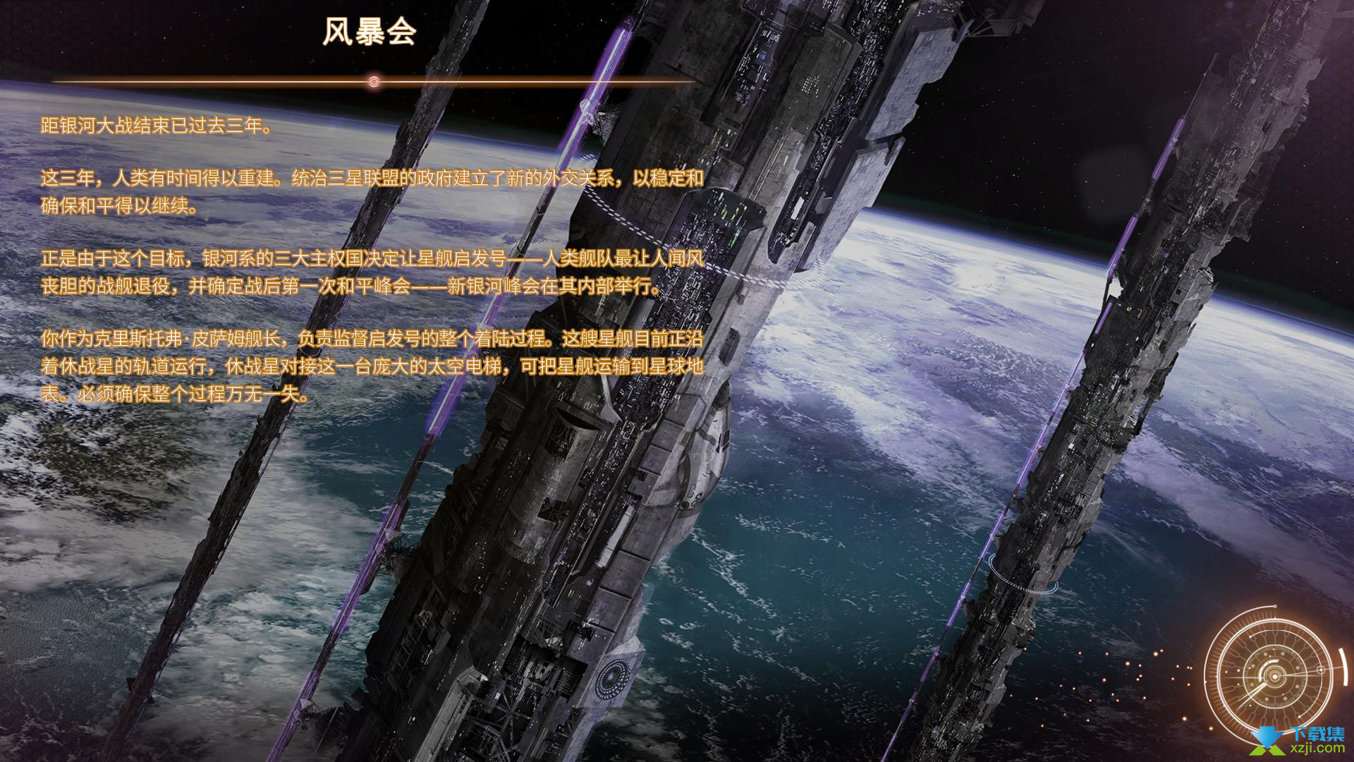 元素太空界面3