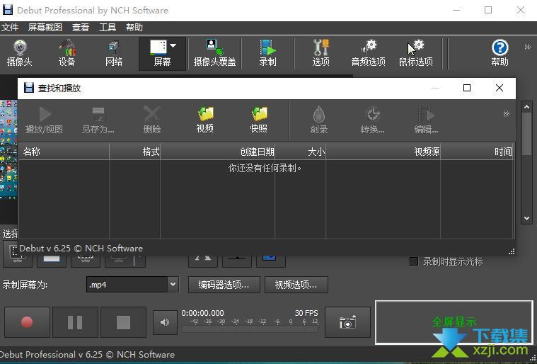 Debut Video Capture Software Pro界面1