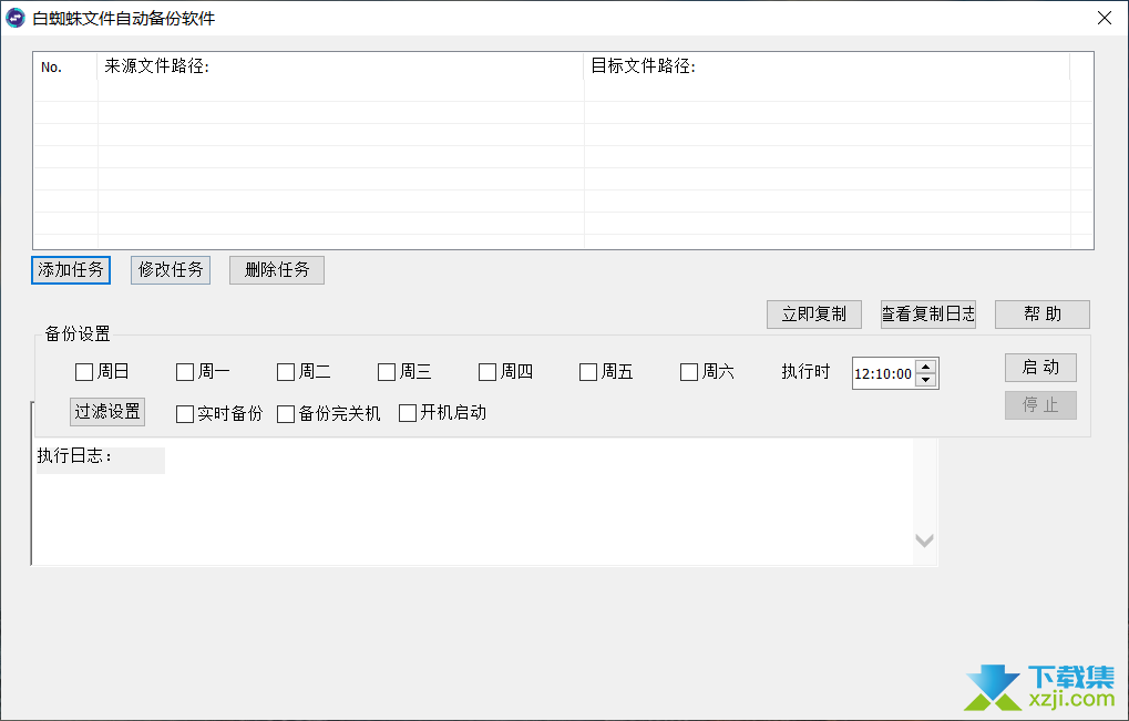 白蜘蛛文件自动备份软件界面