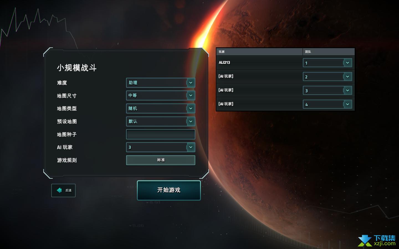 外星贸易公司界面1