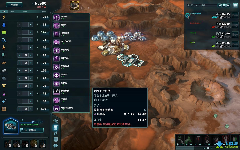 外星贸易公司界面3
