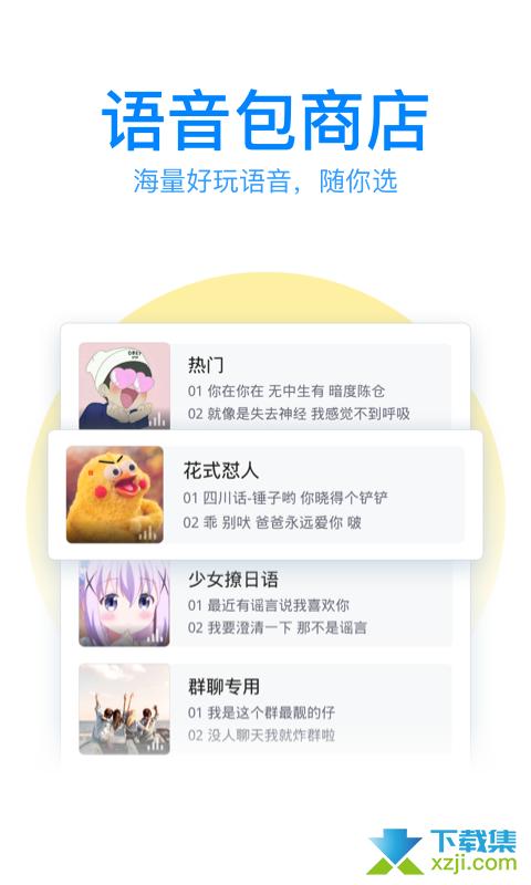 QQ输入法界面