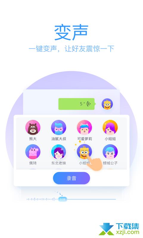 QQ输入法界面4