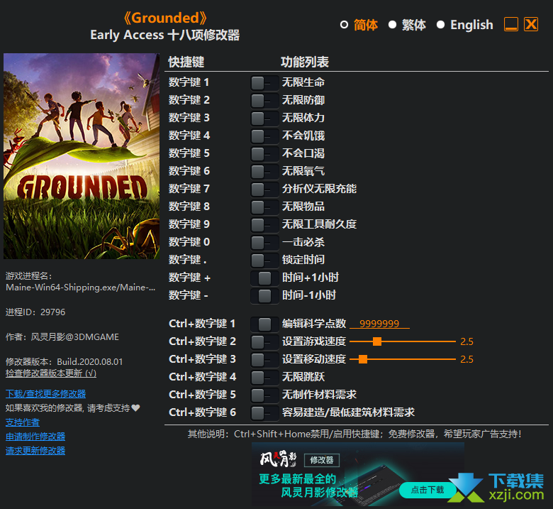 Grounded修改器+18