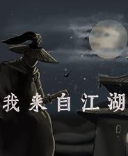 我来自江湖修改器 +24 中文免费版