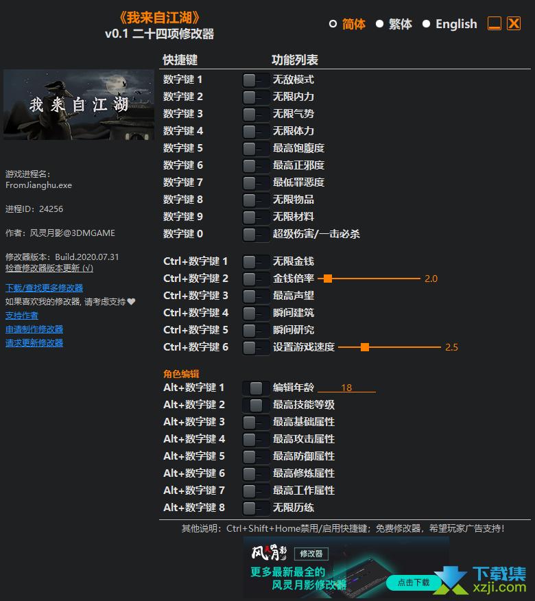 我来自江湖修改器+24