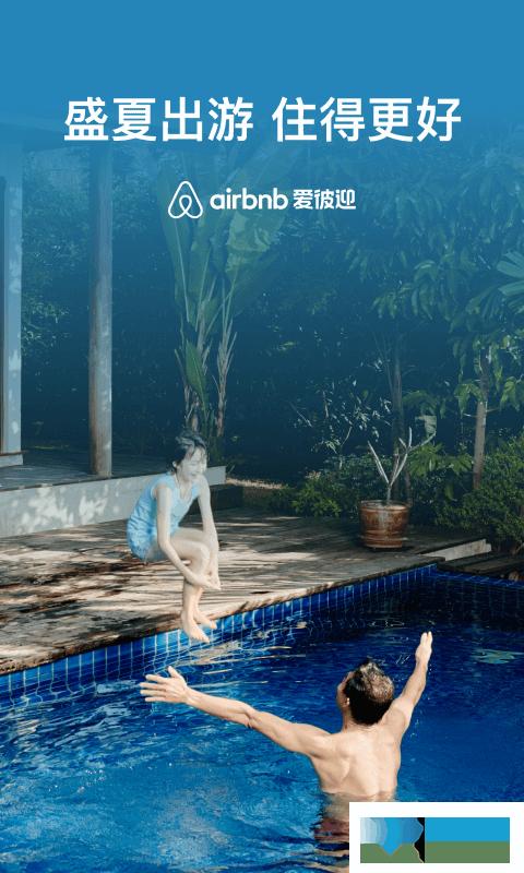 Airbnb爱彼迎界面
