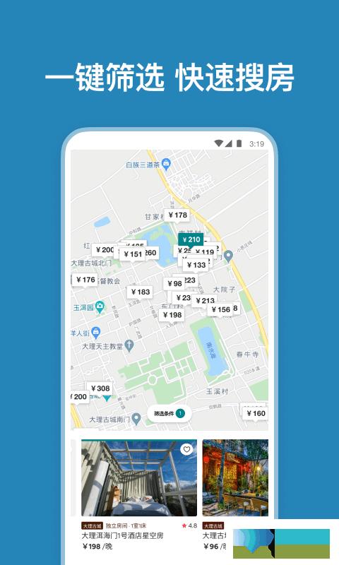 Airbnb爱彼迎界面2