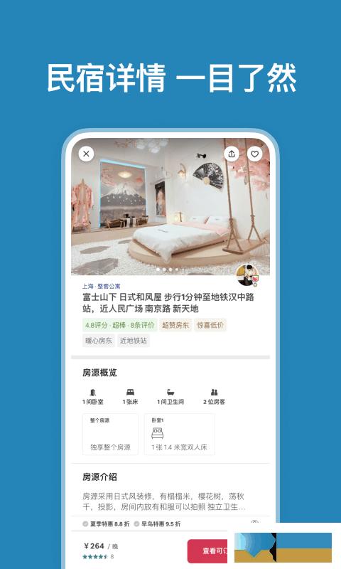 Airbnb爱彼迎界面3