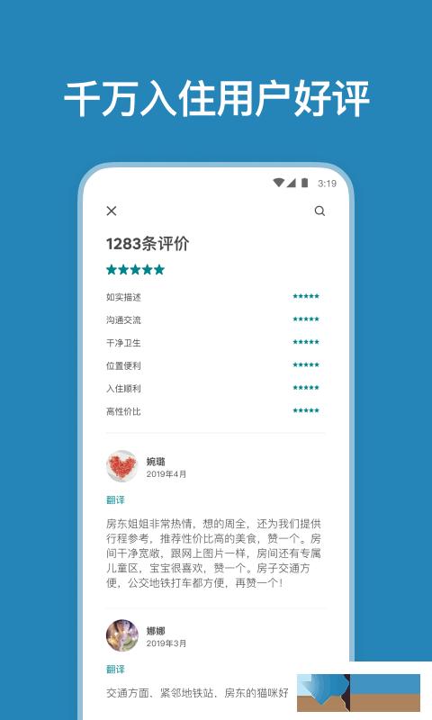 Airbnb爱彼迎界面4