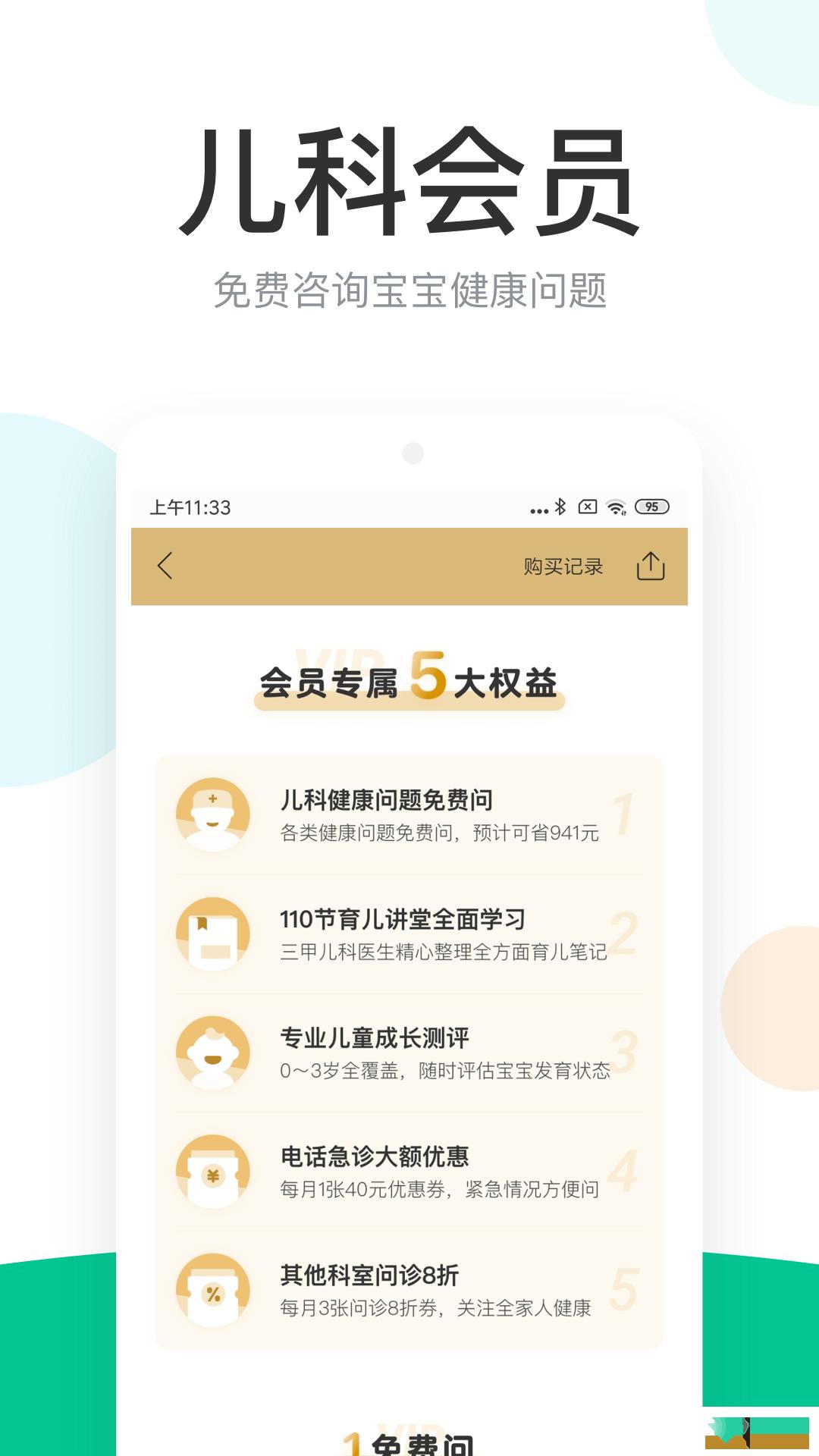 丁香医生界面3
