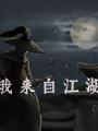 我来自江湖修改器下载-我来自江湖修改器v0.1 +24 中文免费版