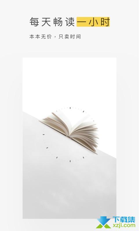 网易蜗牛读书界面