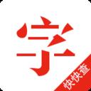 快快查汉语字典v3.9.9 安卓去广告版