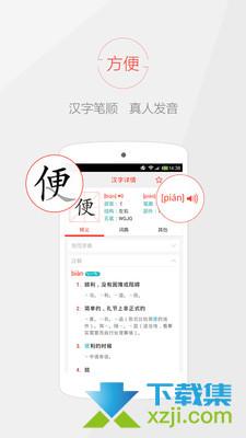 快快查汉语字典界面3