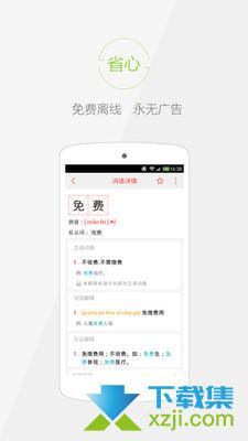 快快查汉语字典界面4