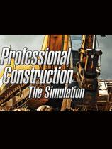 《专业模拟建设》免安装中文版