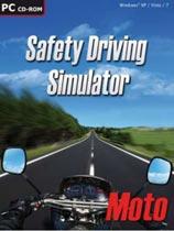 《安全驾驶模拟摩托》免安装中文版