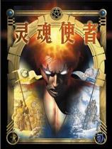 《灵魂使者》免安装中文版