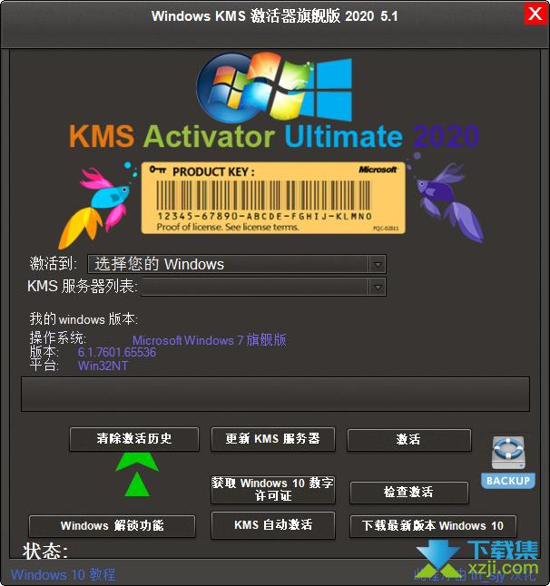 Windows KMS 激活器旗舰版界面