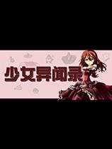 《少女异闻录》免安装中文版