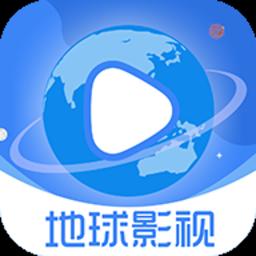 地球影视v1.9.2 安卓VIP解锁版