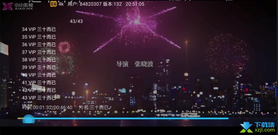 百新影视界面4