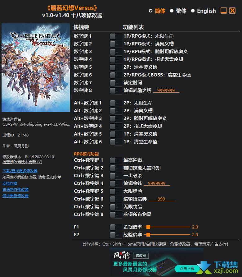 碧蓝幻想Versus修改器+18