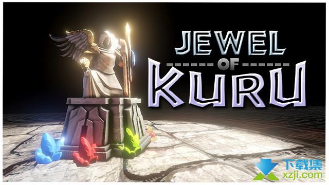 库鲁的宝石界面