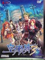 《英雄传说6空之轨迹3rd》免安装中文版