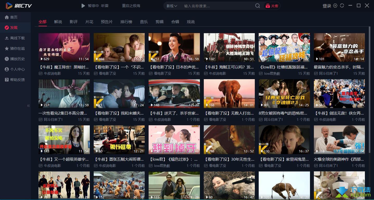 剧汇TV视频电脑版界面1
