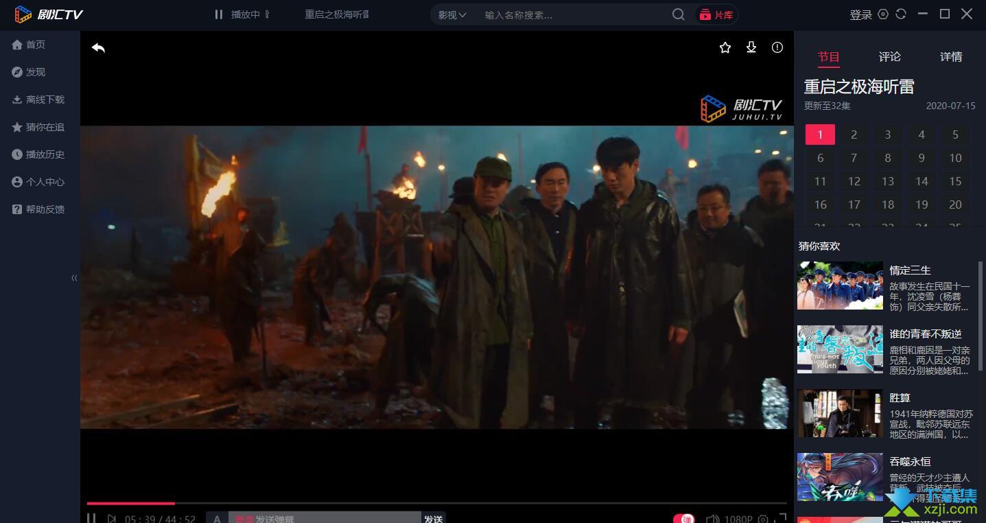 剧汇TV视频电脑版界面2