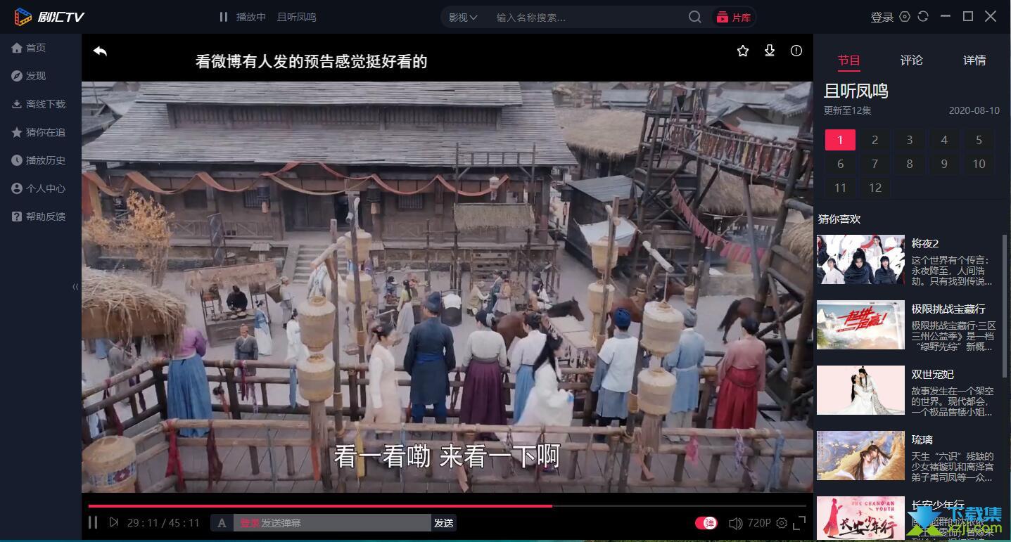 剧汇TV视频电脑版界面3