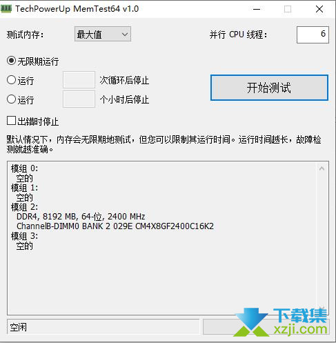 TechPowerUp Memtest64界面