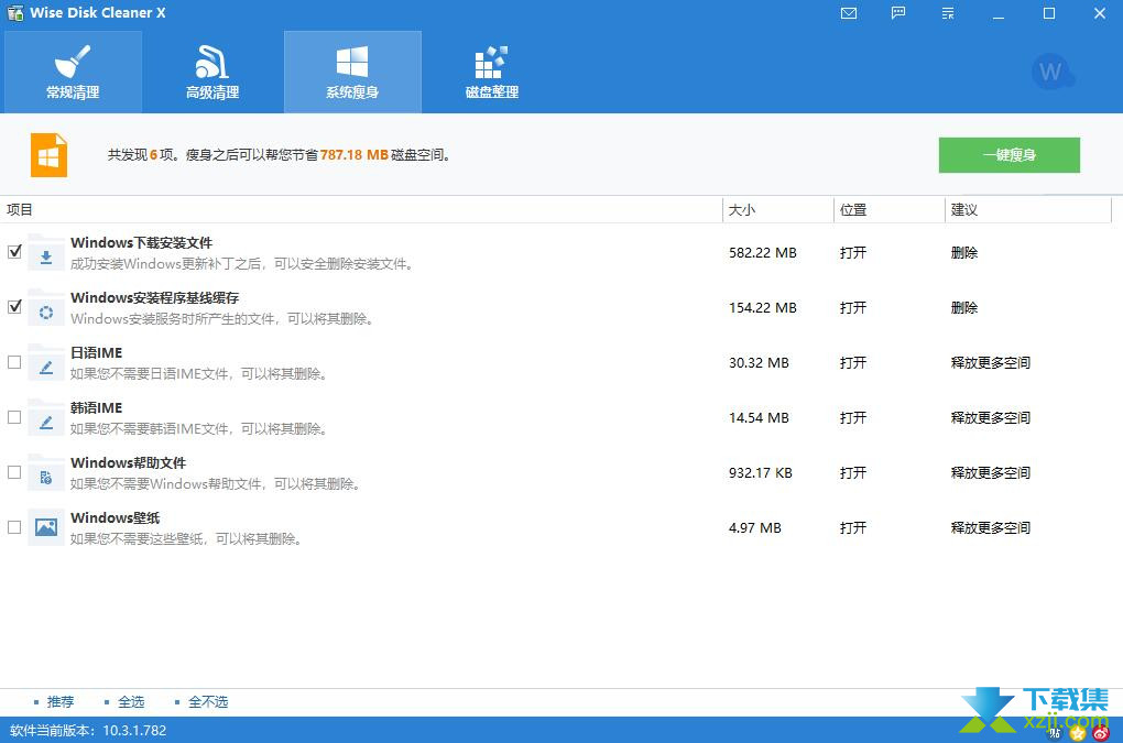 Wise Disk Cleaner X界面1