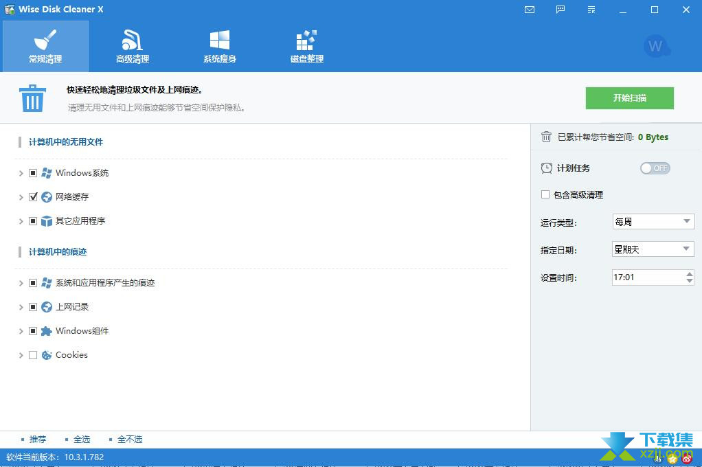 Wise Disk Cleaner X界面2