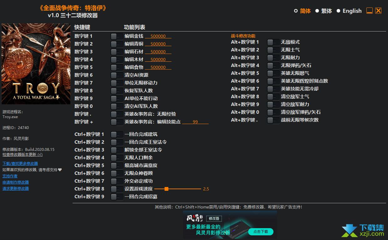 全面战争传奇特洛伊修改器+32