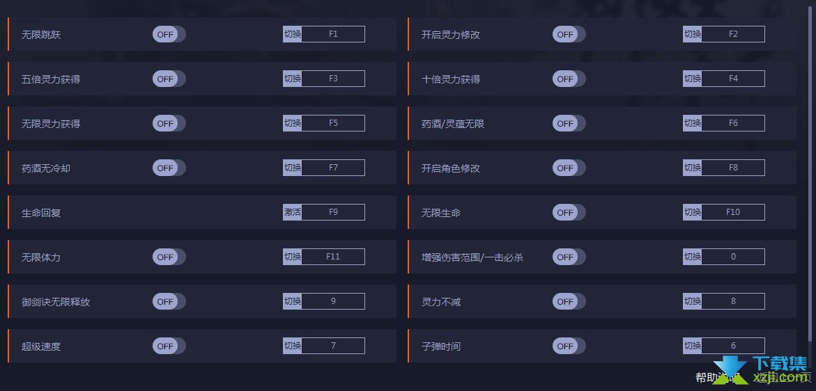 斩妖行修改器+14