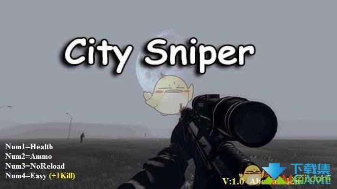 城市狙击手修改器+4