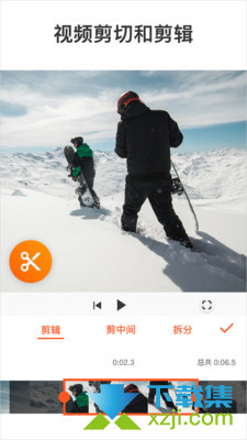 YouCut视频编辑界面1